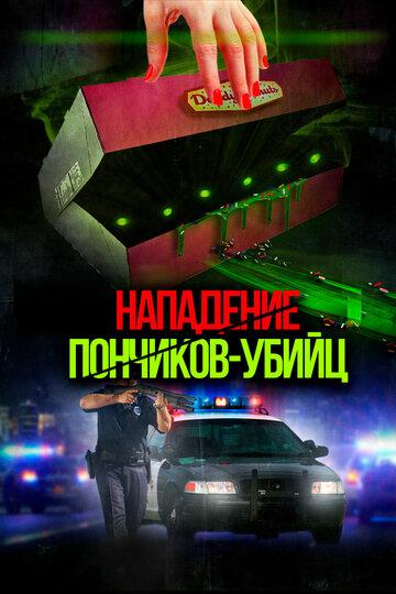 Постер             Фильма Нападение пончиков-убийц