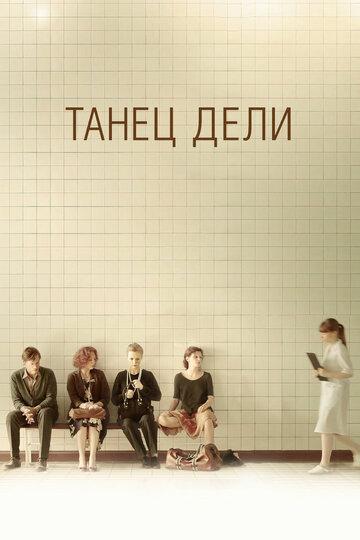 Третий лишний российский фильм май хит