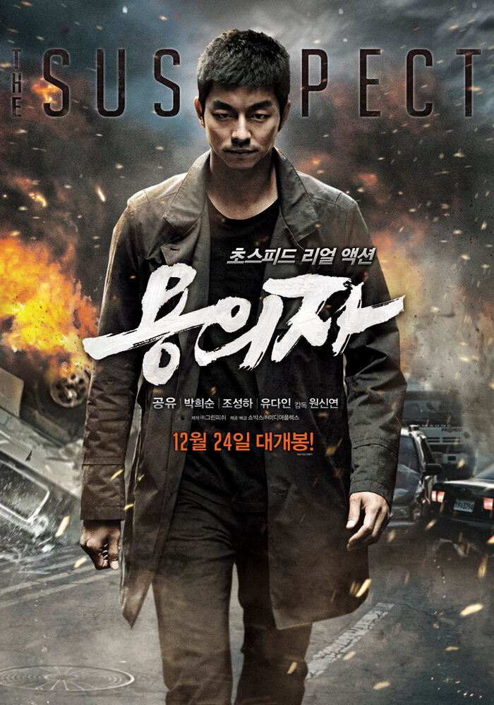 811297 - Подозреваемый ✸ 2013 ✸ Корея Южная