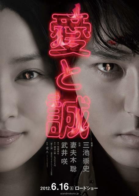 596407 - Ради любви ✸ 2012 ✸ Япония