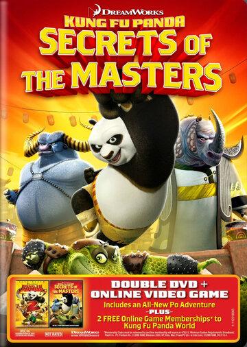 Кунг-Фу Панда: Секреты мастеров (2011) полный фильм онлайн