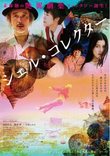 Собиратель ракушек (2016) полный фильм онлайн