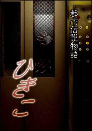 Городские легенды: Хикико (2008)