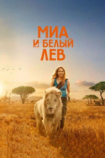 Миа и белый лев фильм 2018 смотреть онлайн