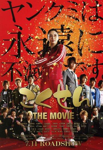 Гокусэн: Фильм 2009 | МоеКино