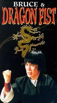 Брюс и кулак дракона (1981)