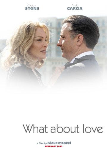 Как насчет любви?