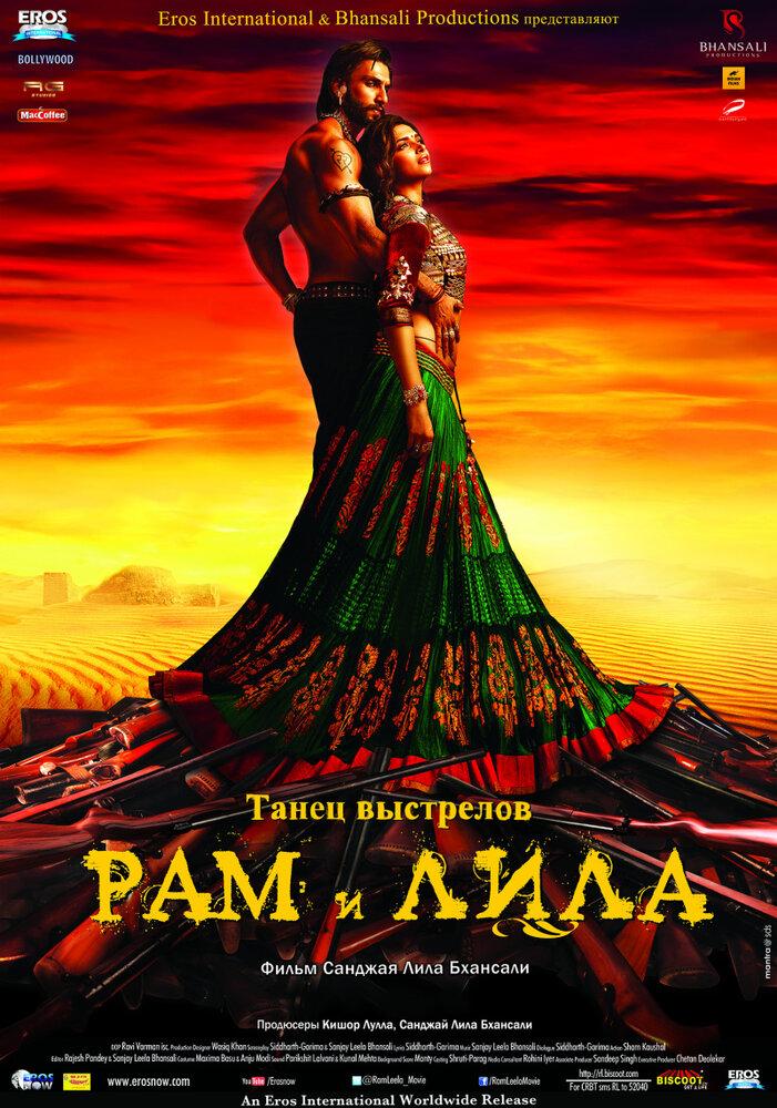 Фильмы Рам и Лила