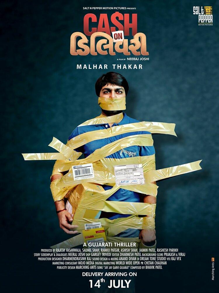 Наложенный платёж индийский фильм