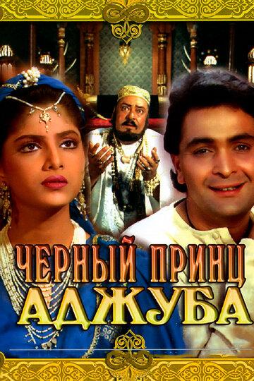 очередь, сила правосудия индийский фильм на русском языке России выиграла