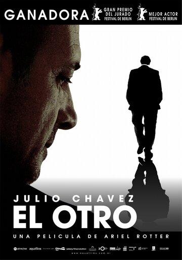 Другой (2007)