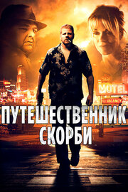 Путешественник скорби (2012)