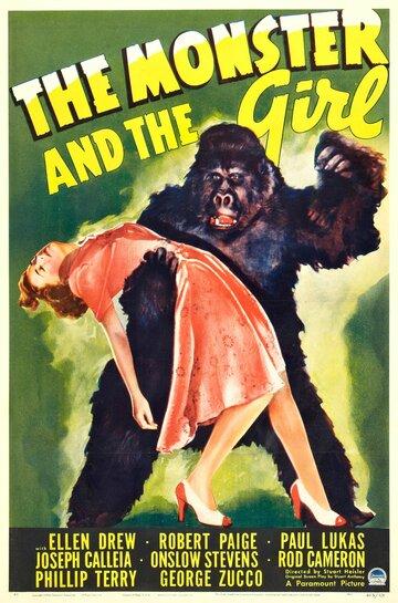 Монстр и девушка (1941)