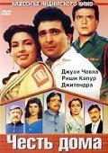 Честь дома (1994)