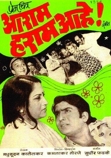 sharad talwalkar raja gosavi comedy movie