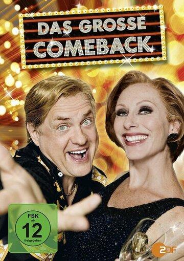 Большое возвращение (Das grosse Comeback)
