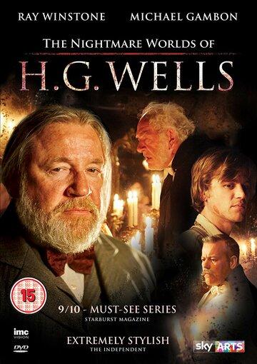 Кошмарные миры Герберта Уэллса