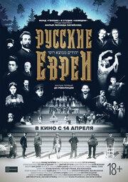 Русские евреи. Фильм первый. До революции.
