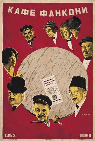 Кафе Фанкони (1927)