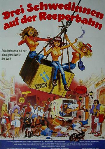 Три шведки с Рипербана (1980) полный фильм онлайн