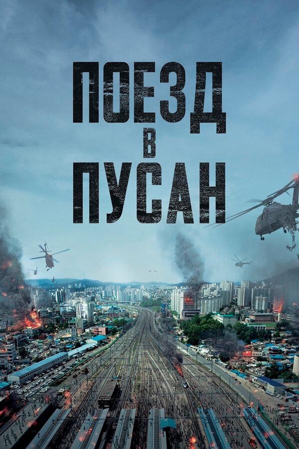 Отзывы к фильму – Поезд в Пусан (2016)