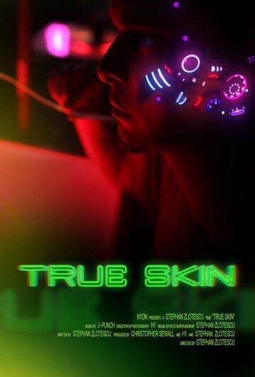Истинный облик (True Skin)