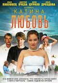 Катина любовь 2 сезон смотреть фильм онлай в хорошем качестве