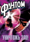 Фантом / The Phantom 1996 скачать / смотреть онлайн.
