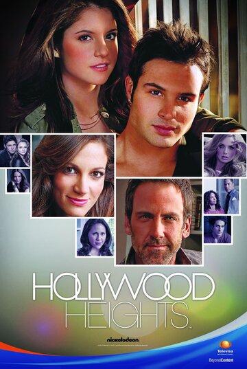 Голливудские холмы (2012)