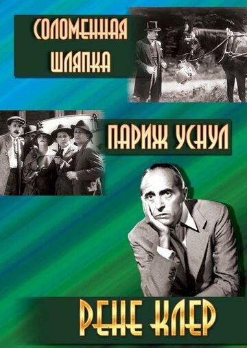 Соломенная шляпка (1927)
