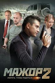 Мажор 2 (2016) полный фильм онлайн