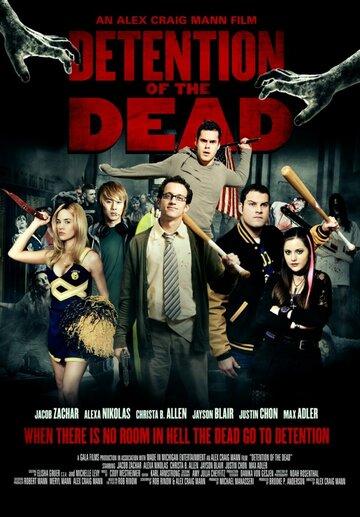 Фильм Задержание мертвых