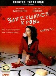 Запекшаяся кровь (1996)