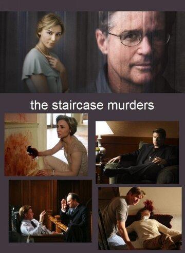 Убийство на лестнице (2007)