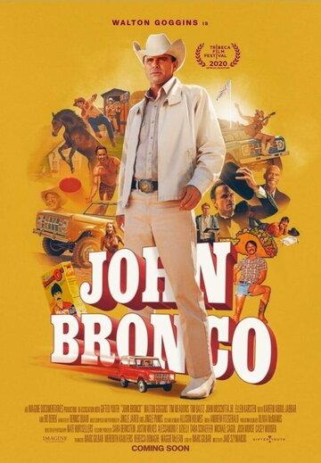 Джон Бронко 2020 | МоеКино
