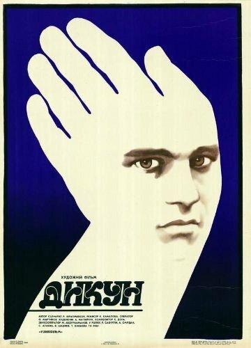 Дикарь (1988)