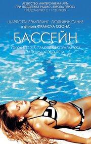 Бассейн (2003)