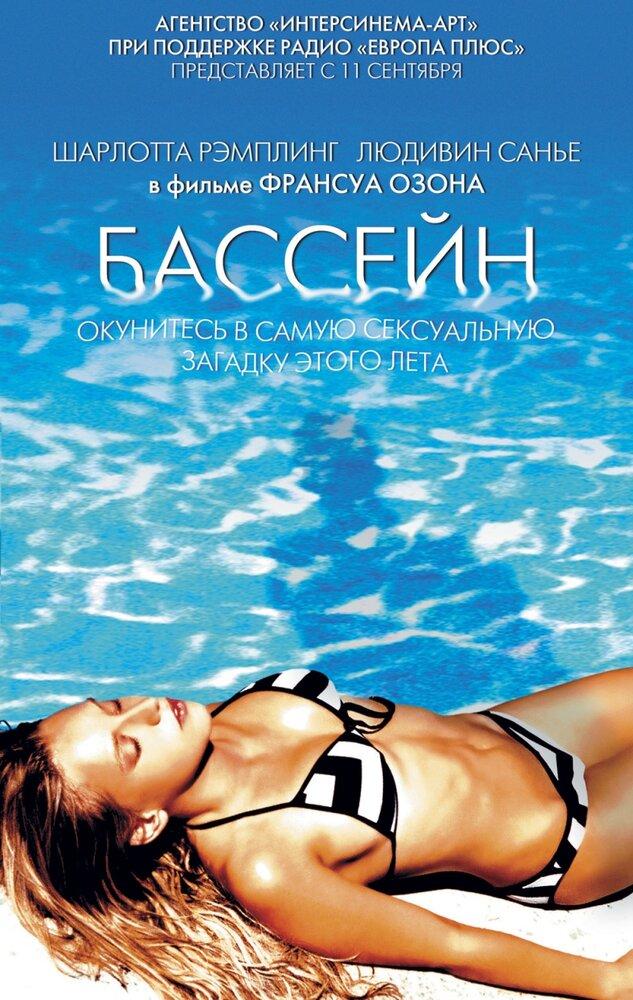 Юная девчёнка у бассейна эрот круп план фото в хорошем качестве фотоография