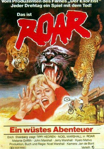 Рев (1981)