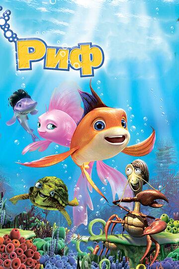 Риф 3D (2012) - смотреть онлайн