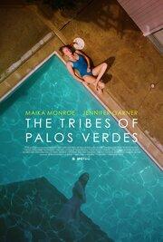Смотреть онлайн Племена Палос Вердес