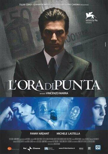 Час пик (2007)