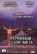 Прерванный шаг аиста (1991)