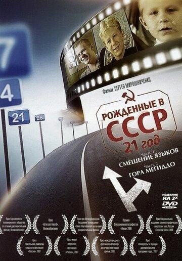 Рождённые в СССР: 21 год