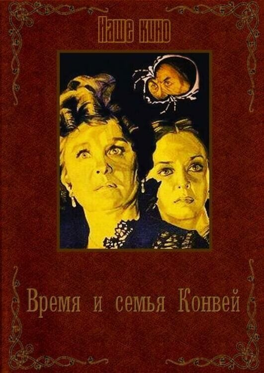 Фильмы Время и семья Конвей