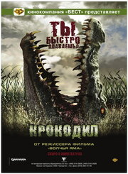 Крокодил (2007)