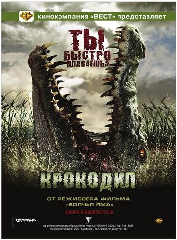Фильм Крокодил