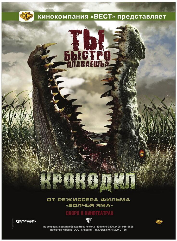 Фильмы Крокодил