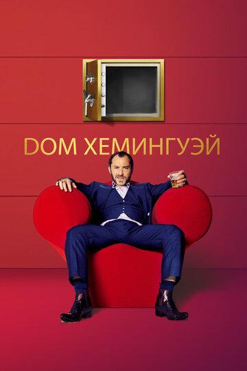 Дом Хемингуэй (2013) полный фильм онлайн