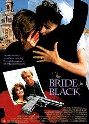 Невеста в черном (1990)